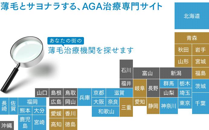 地図からあなたの街のAGAクリニックや病院を探せる、検索システム